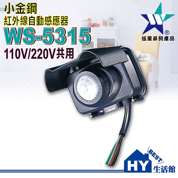 【伍星】小金剛 紅外線自動感應器(防雨型)WS-5315 (台灣製)【戶外型紅外線感應器】