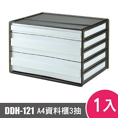 樹德SHUTER A4 橫式資料櫃DDH-121 1入