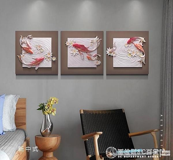 招財風水客廳裝飾畫福雕家飾新中式掛畫3D浮雕墻畫電視沙發背景墻QM  圖拉斯3C百貨