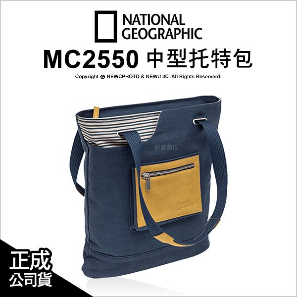 國家地理 National Geographic NG MC2550 地中海系列 中型托特包 相機包 【6期免運】薪創數位