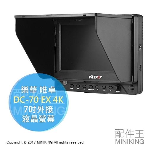 【配件王】免運 公司貨 Viltrox 唯卓 DC-70 EX 4K 7吋外接液晶螢幕 顯示器 導演機 多端輸入輸出