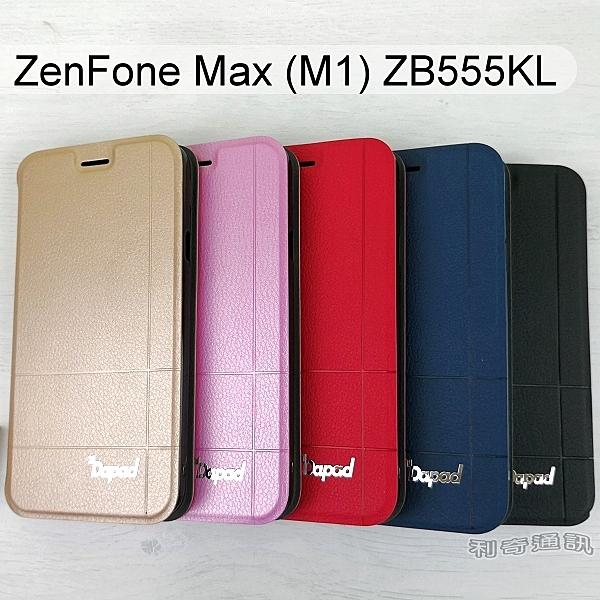 【Dapad】經典隱扣皮套 ASUS ZenFone Max (M1) ZB555KL (5.5吋)