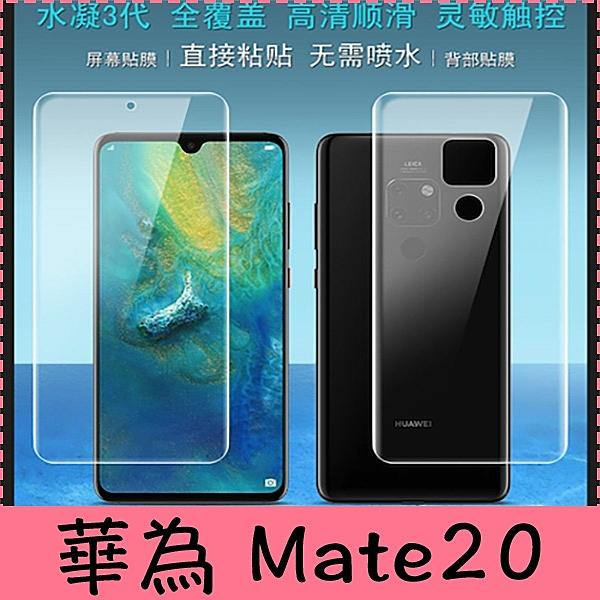 【萌萌噠】華為 HUAWEI Mate20 pro  兩片裝 水凝盾3代 前後高透貼膜 防爆防指紋的高清水凝膜 軟膜