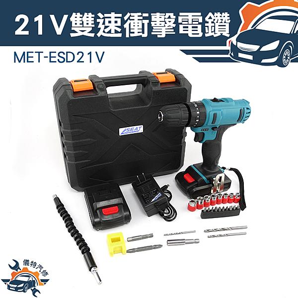 『儀特汽修』21v雙速 鋰電鑽 衝擊鑽 充電式 手電鑽 便攜 衝擊起子 電動起子 套筒工具組MET-ESD21V