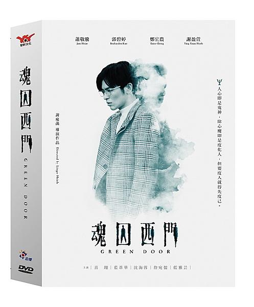 【停看聽音響唱片】【DVD】魂囚西門