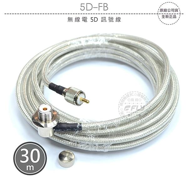 《飛翔無線3C》5D-FB 無線電 5D 訊號線 30m│公司貨│銅線透明 對講機收發 基地台架設 大貨車安裝