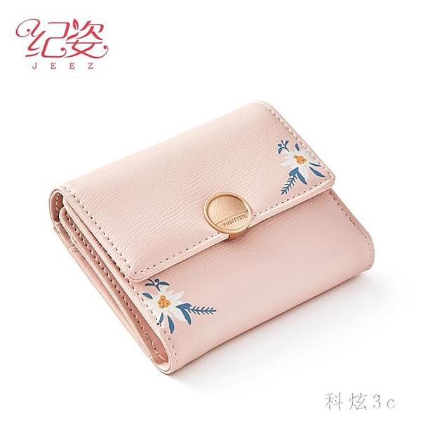 三折疊女士短夾 短款學生小錢包 韓版可愛小清新卡包零錢包錢夾 CJ6081『科炫3C』