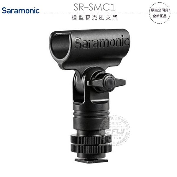 《飛翔無線3C》Saramonic 楓笛 SR-SMC1 槍型麥克風支架│公司貨│適用槍型麥克風 熱靴座 1/4鎖頭