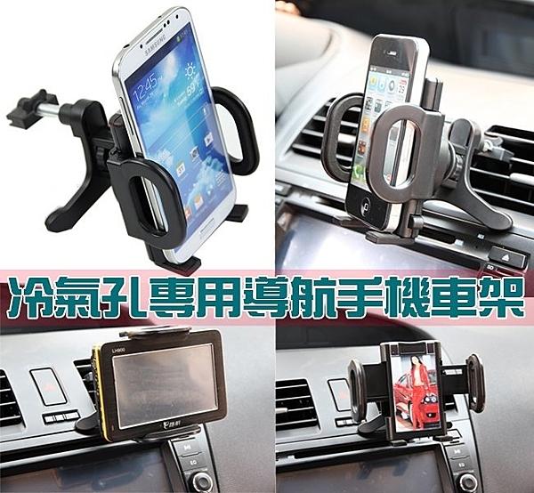 車用冷氣出風口車固定架手機導航車架 Note 4 5 iPhone6S i6+ M10 X9 XA S7edge A7 J7 ZF2 ZE601KL 551ML