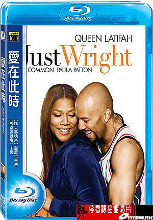 【停看聽音響唱片】【BD】愛在此時 Just Wright