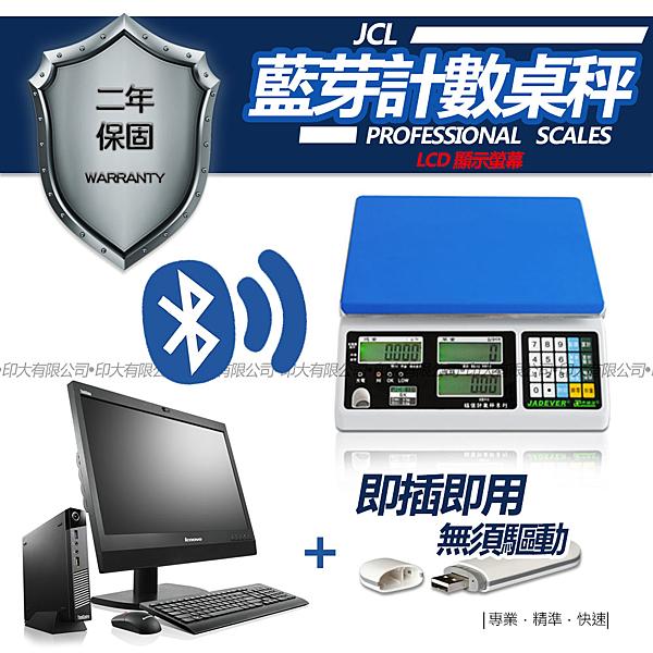 秤 磅秤 電子秤  鈺恆JCL系列-藍芽計數秤