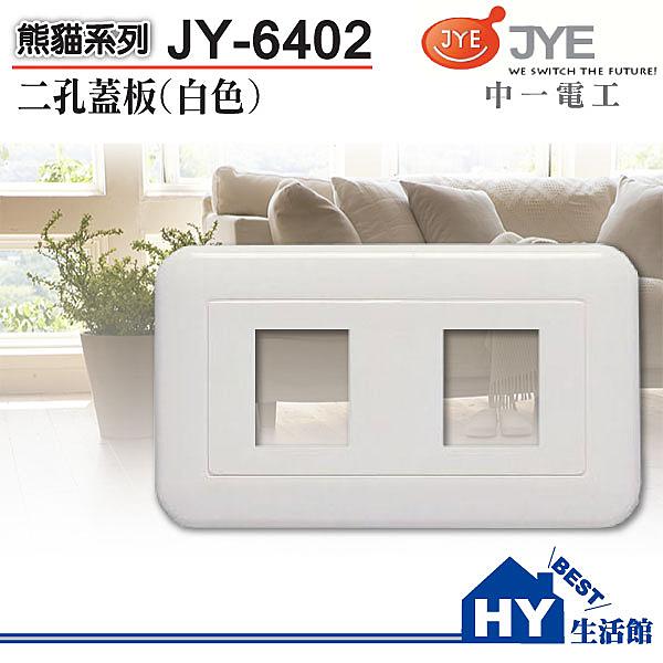 中一電工熊貓系列大面板開關插座【JY-6402一連兩穴蓋板(白)】