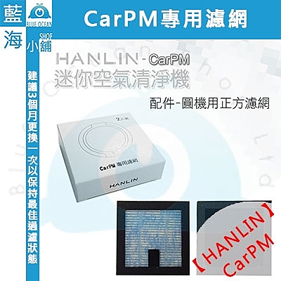 HANLIN-CarPM專用濾網