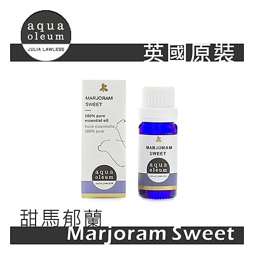 AO 甜馬郁蘭純精油 10ml。Marjoram Sweet。Aqua Oleum 英國原裝