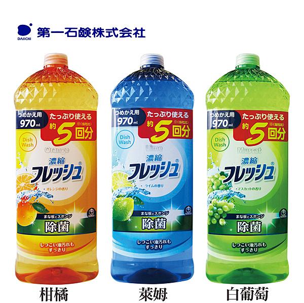 第一石鹼 濃縮除菌洗碗精 970ml大容量 多款可選 日本製【YES 美妝】