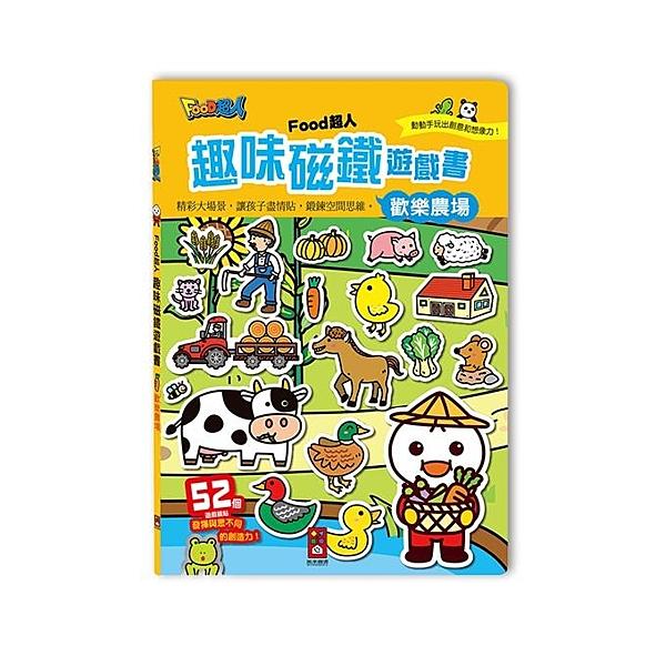 歡樂農場-FOOD超人趣味磁鐵遊戲書