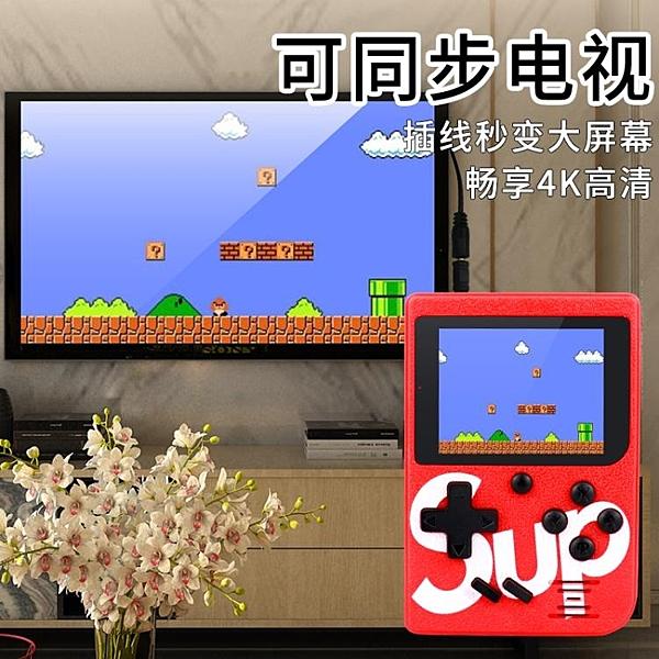 掌上游戲機FC超級瑪麗SUP GAME BOX掌機雙人版懷舊款老式