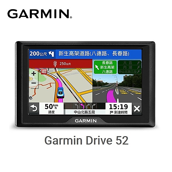 【送USB自動擺頭風扇】GARMIN Drive 52 五吋 GPS 車用衛星導航