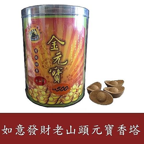 【如意檀香】【發財老山頭元寶香塔】香塔 元寶型 1斤8兩/罐