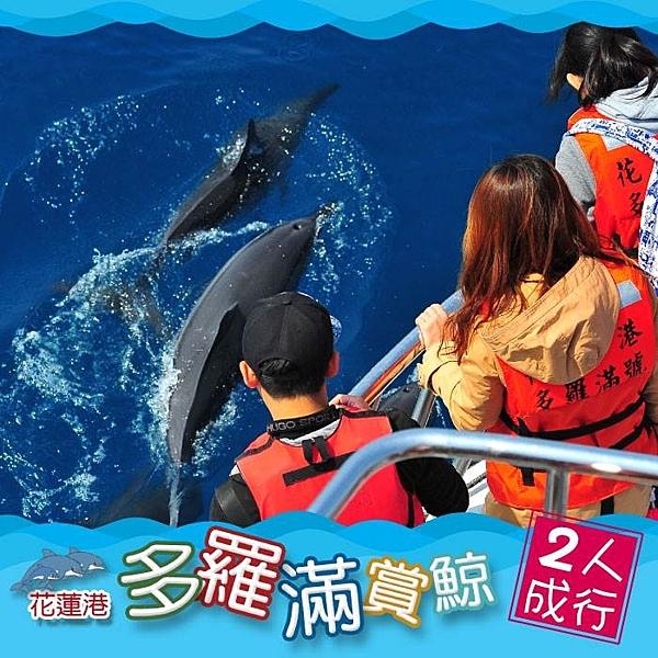 【花蓮】多羅滿-賞鯨兩人成行券