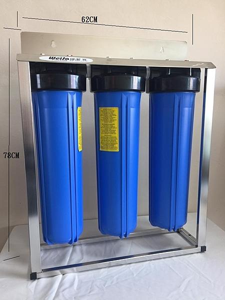 20吋三道大胖水塔過濾器【304白鐵腳架座掛兩用】全戶式淨水器/商用過濾.除氯.淨化水質 水族館