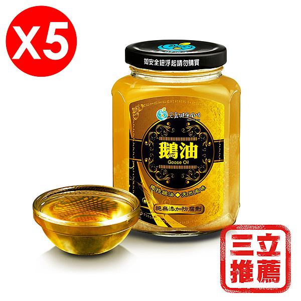 【宏嘉】金黃鵝油5瓶組-電電購