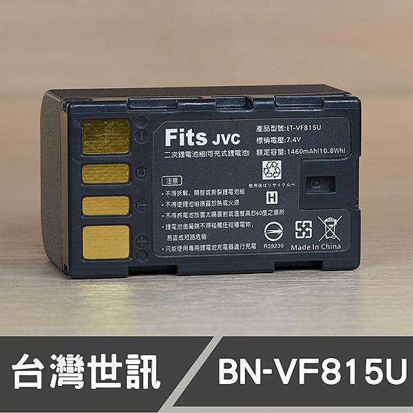 JVC BNVF815 BN-VF815  日製電芯 台灣世訊 副廠鋰電池 (一年保固)