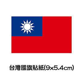 【台灣特色精品】中華民國國旗貼紙/台灣國旗貼紙(9x5.4cm) x50張