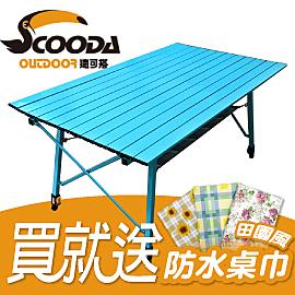 【SCOODA 速可搭17新鋁合金蛋捲桌 藍寶堅尼120*70】TAB-582/鋁合金摺疊桌/蛋捲桌/附置物網