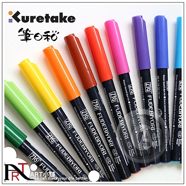 『ART小舖』日本吳竹 ZIG 筆日和 軟筆刷水彩筆/水彩軟頭 單支自選