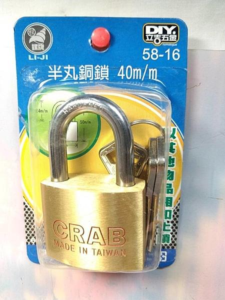 半丸銅鎖 40m/m 58-16【94158166】銅掛鎖 一字鎖 門鎖 行李箱鎖 鎖頭 十字鎖《八八八e網購