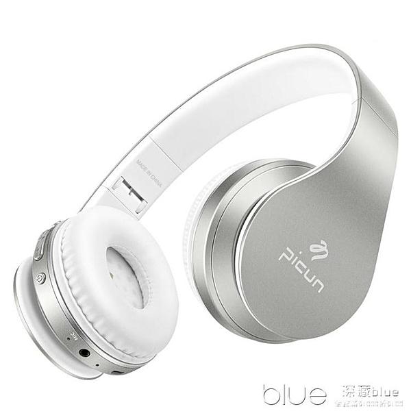 Picun品存P16耳機頭戴式 藍牙重低音炮無線音樂手機電腦耳麥運動跑步高音質帶話  【快速出貨】