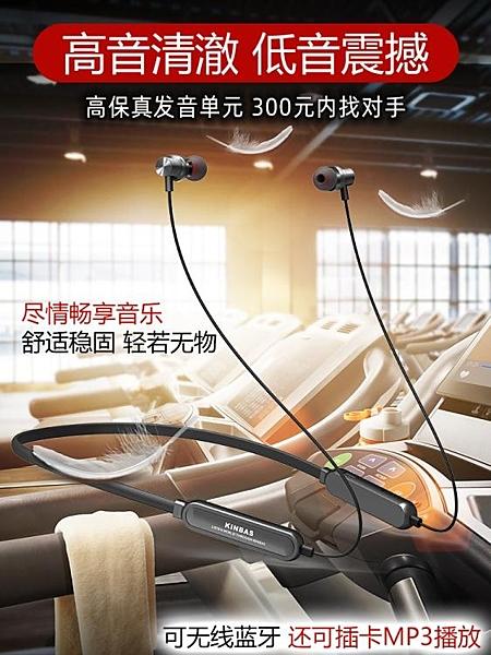 藍芽耳機無線運動型音樂游戲跑步掛脖式雙耳頭戴入耳式男女生款可愛韓版超長待機續航