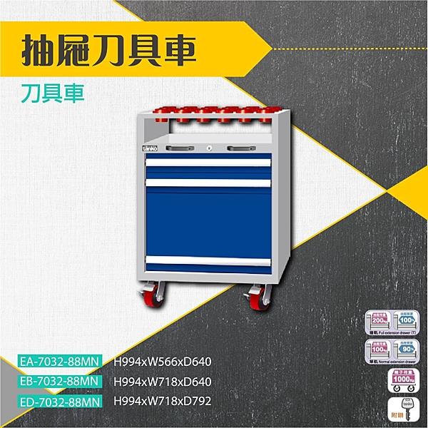天鋼-ED-7032-88MN《刀具車系列》刀具車 工具櫃 工作檯 工作台 工具台 工作站 工具收納 收納車