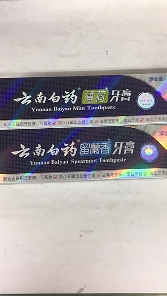 雲南白藥牙膏 100g(支)*12支~有留蘭香、薄荷清爽~2種可選