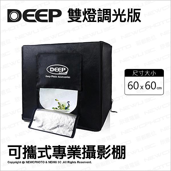 【請先詢問庫存】DEEP 60*60 cm 雙燈 調光版 可攜式專業攝影棚 柔光箱 LED燈 ★可刷卡★薪創