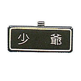 新潮指示標語系列  胸牌-少爺AT-26 /  個