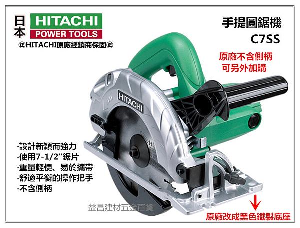 【台北益昌】日立 HITACHI C7SS (190mm) 手提 電動 圓鋸機 電鋸 非 bosch makita