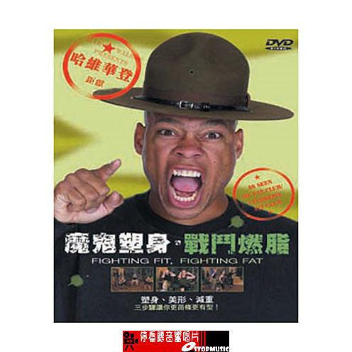 【停看聽音響唱片】【DVD】 魔鬼塑身 - 戰鬥燃脂