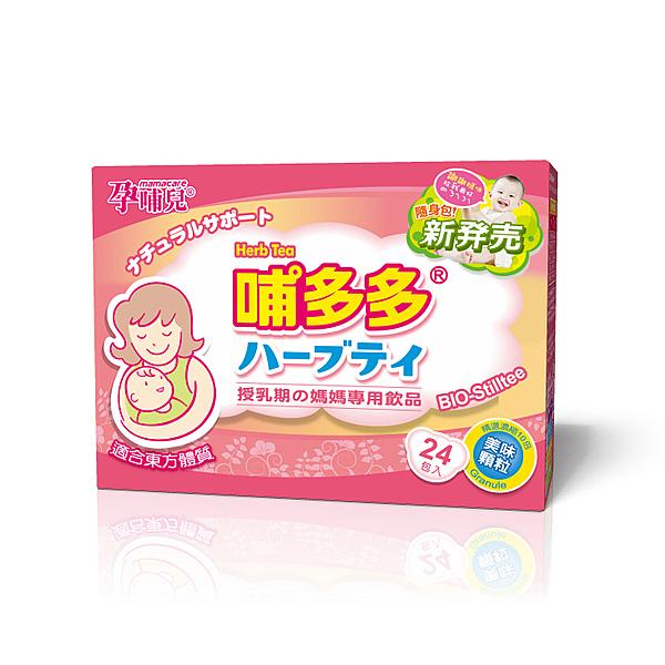 孕哺兒® 哺多多媽媽飲品(顆粒)24包入【佳兒園婦幼館】
