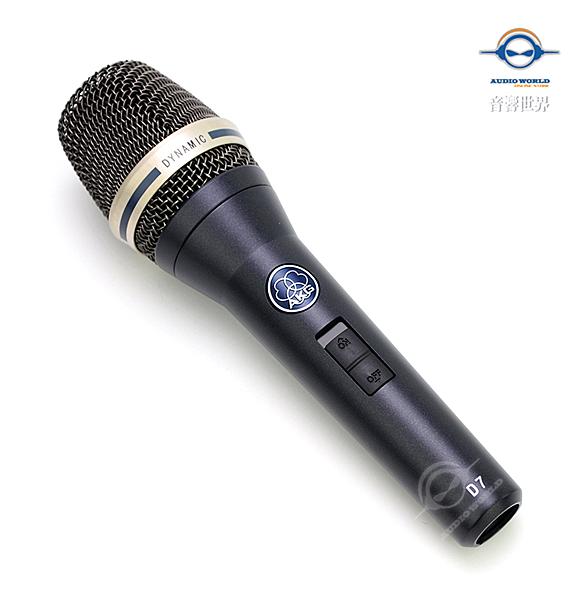 【音響世界】AKG D7S超專業級動圈式人聲麥克風》演唱K歌好聲音利器