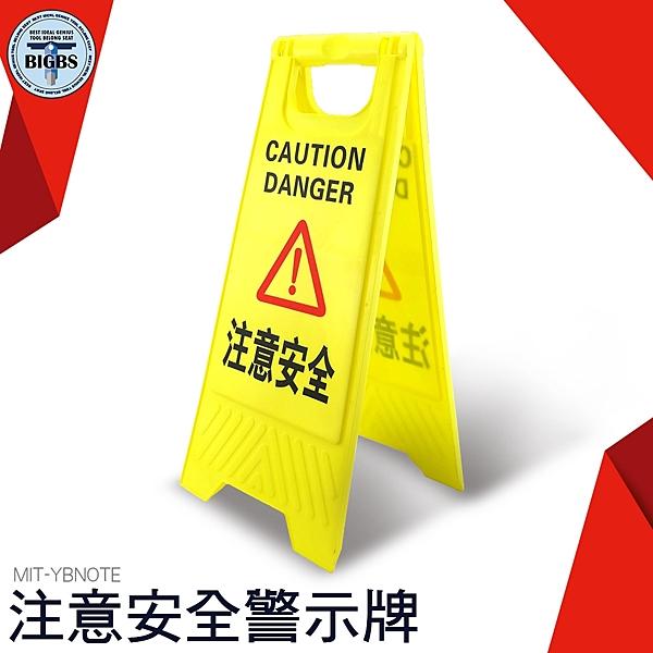 利器五金 注意安全警示牌 工廠車間消防安全標識牌 警示牌 標誌牌警告 摺疊A字牌 YBNOTE