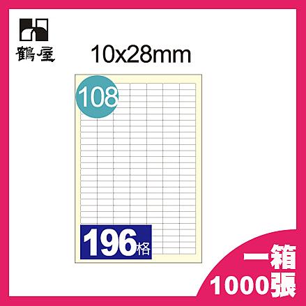 【鶴屋】《量販一箱1000張》雷射/噴墨/影印 三用電腦標籤 105張 B1028 (A4列印標纖/事務標籤)