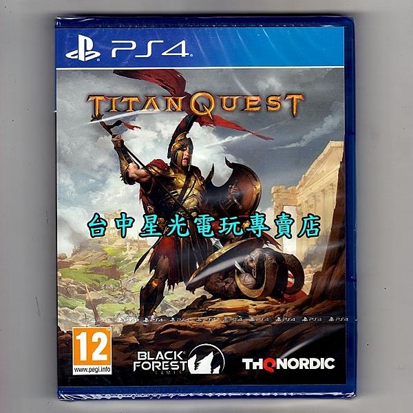 【PS4原版片 可刷卡】☆ 泰坦任務 Titan Quest ☆中文版全新品【台中星光電玩】