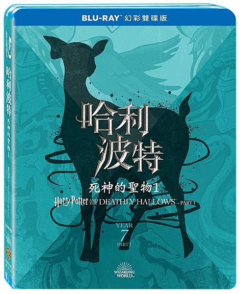 【停看聽音響唱片】【BD】哈利波特:死神的聖物1 幻彩雙碟版