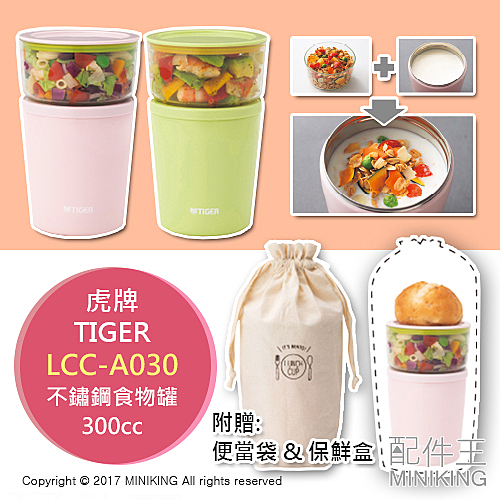 日本代購 空運 TIGER 虎牌 LCC-A030 不鏽鋼食物罐+便當盒 真空 保溫 300cc