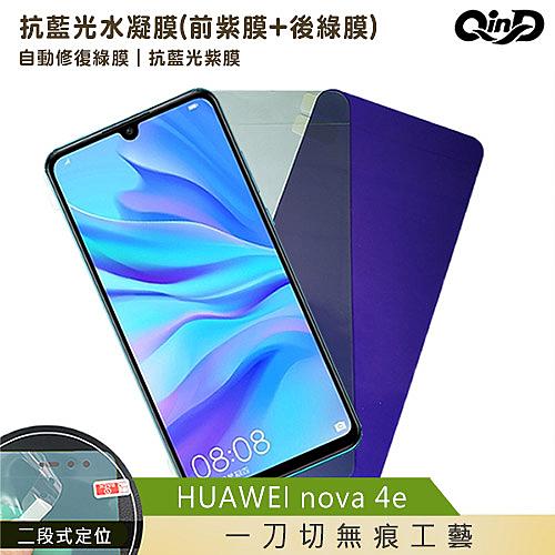 摩比小兔~QinD HUAWEI nova 4e/P30 Lite 抗藍光水凝膜(前紫膜+後綠膜) 保護貼