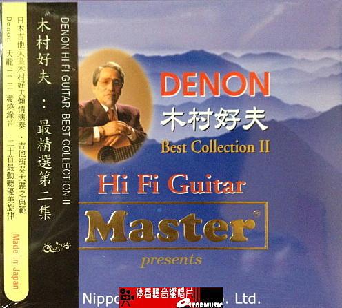 【停看聽音響唱片】【CD】木村好夫:最精選第二集