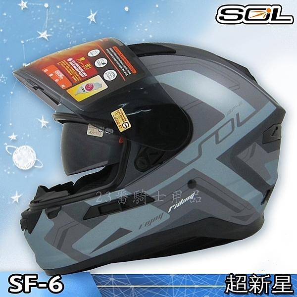 SOL 全罩安全帽|23番 SF-6 超新星 消光灰/藍 全罩式 內墨鏡 雙鏡片 耳機槽 雙D扣