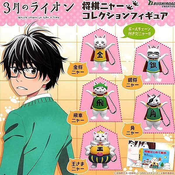 漫畫中將各個棋子變成貓咪n每個都各具特色十分可愛n共5款 皆附蛋殼、蛋紙n日本正版授權商品